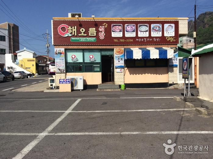 해오름식당