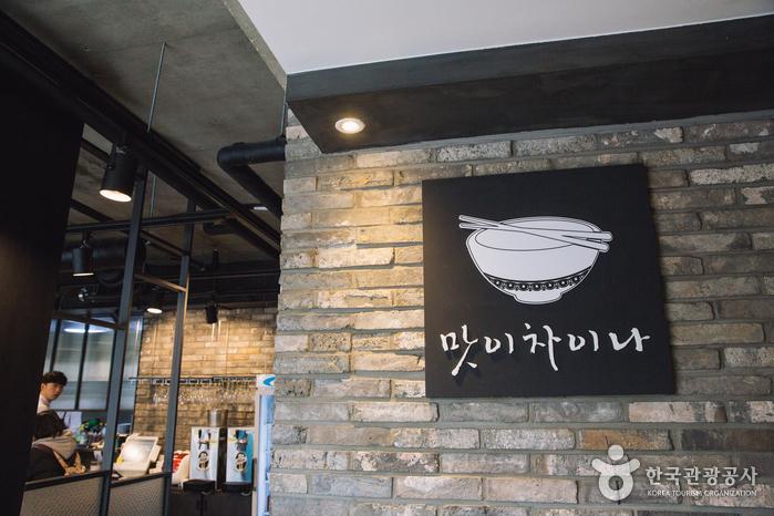 Ресторан Masichaina (맛이차이나)2