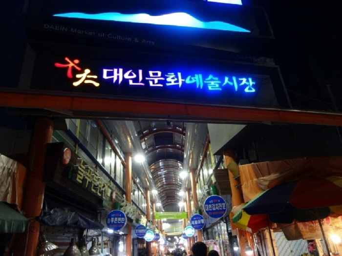 光州大仁市场/大仁艺术市场<br>광주 대인시장 / 대인예술시장
