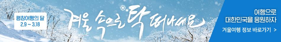 평창여행의달_대구석배너_하단띠배너