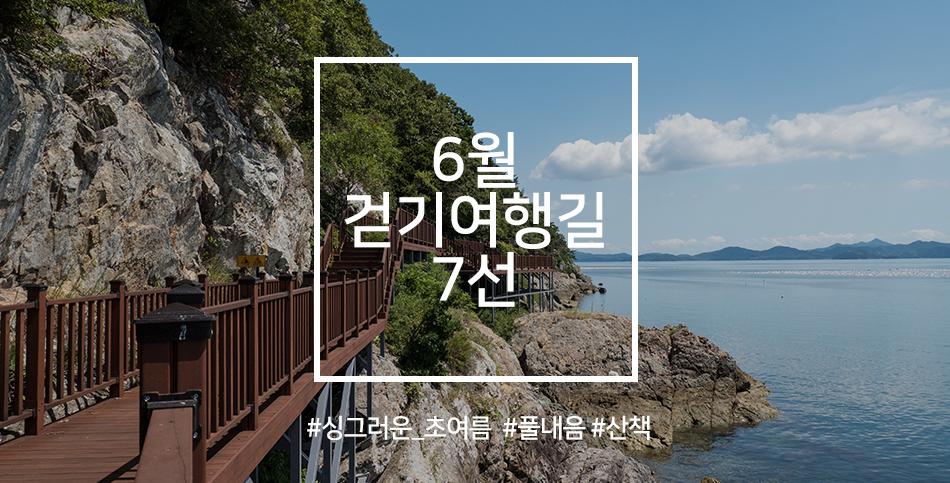 6월 걷기여행길 7선. 싱그러운 초여름, 풀내음, 산책