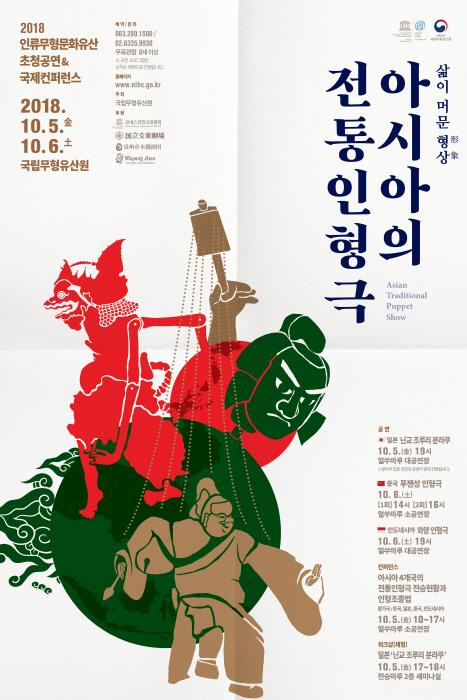 인류무형문화유산 초청공연 & 국제컨퍼런스 「삶이 머문 형상(形象), 아시아의 전통인형극」 2018