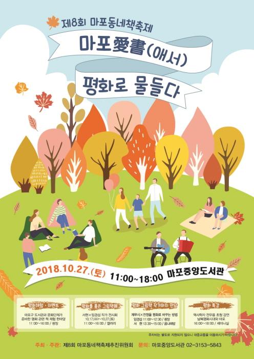 마포동네책축제 '마포愛書(애서), 평화로 물들다' 2018  사진2