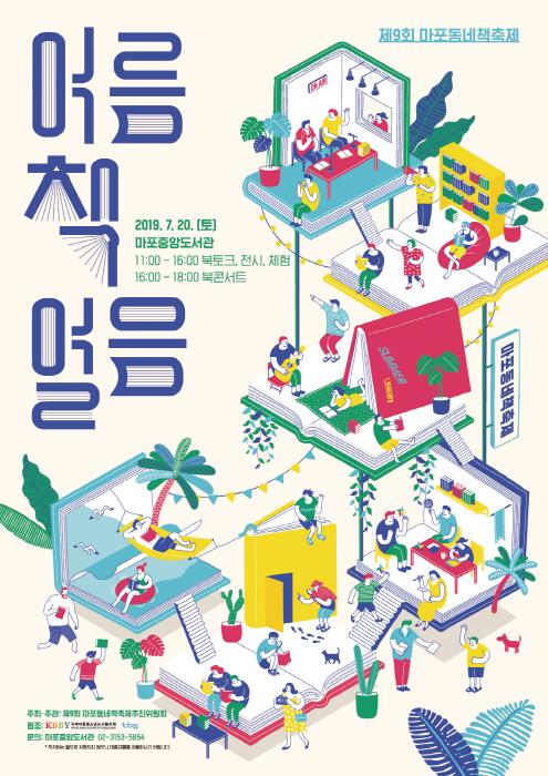 마포동네책축제 '여름 책 열음' 2019