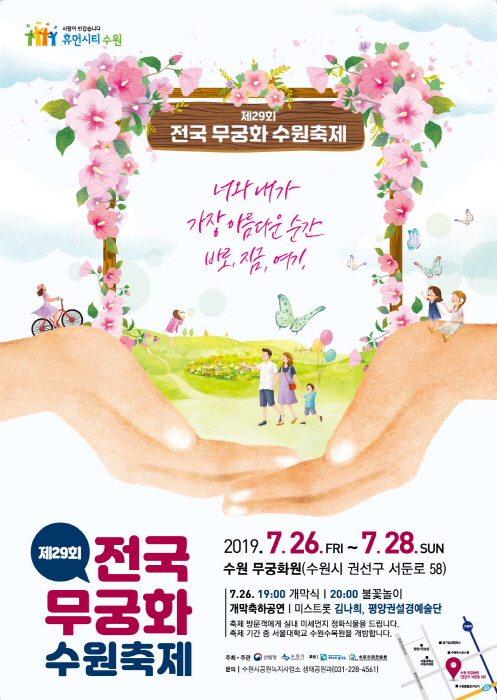 전국 무궁화 수원축제 2019