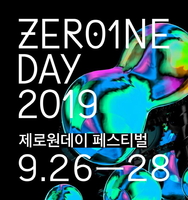 제로원데이(ZER01NE DAY) 2019