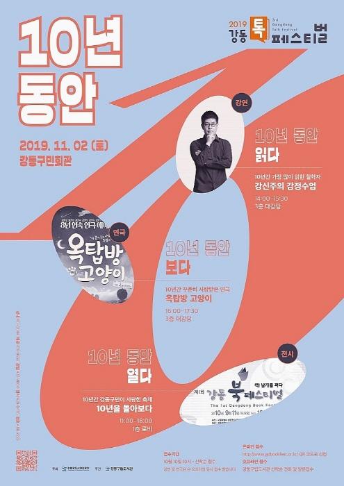 강동톡페스티벌 2019