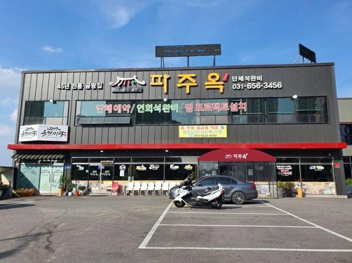 Pajuok bijeon(파주옥 비전)