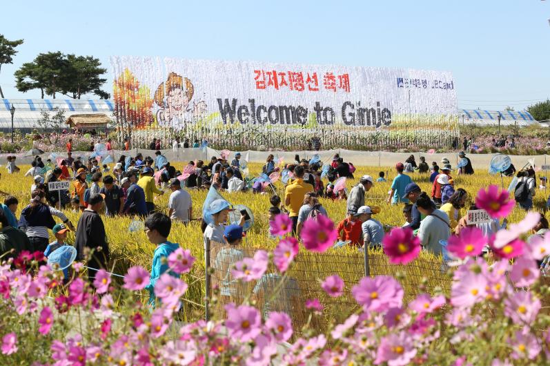 Gimje Horizontfestival (김제 지평선축제)