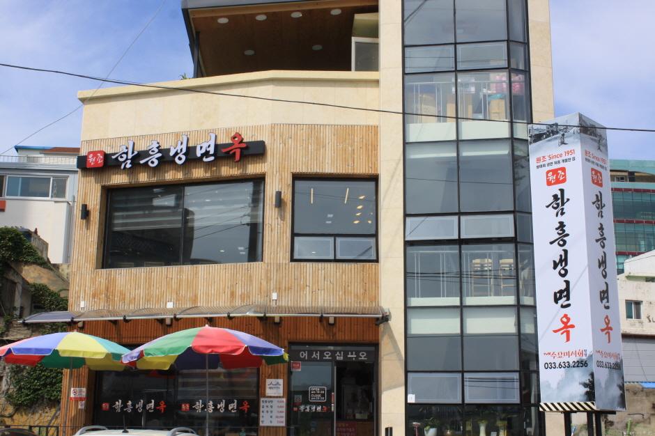 咸興冷麺屋([백년가게]함흥냉면옥)