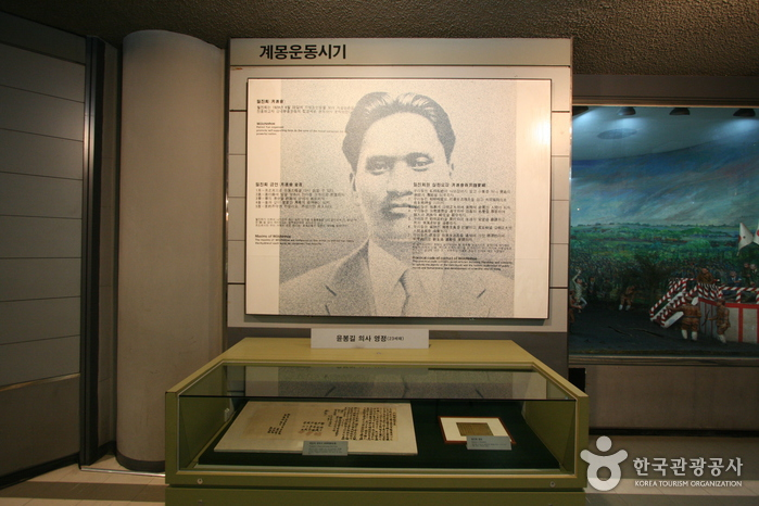 매헌 윤봉길의사 기념관