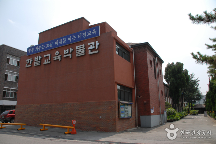 Hanbat Museum of Education (한밭교육박물관)