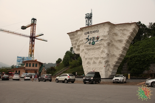 Cheongpung Land ()