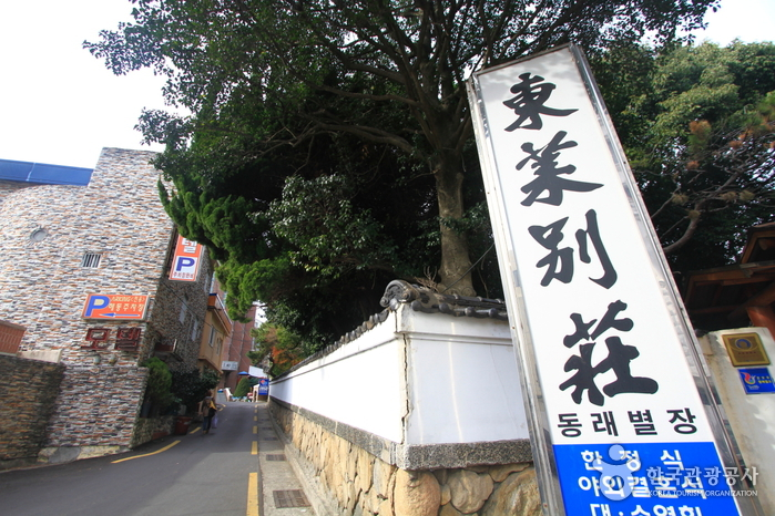Ресторан Тоннэ пёльчжан (동래별장)