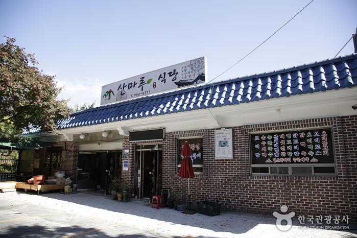 산마루식당