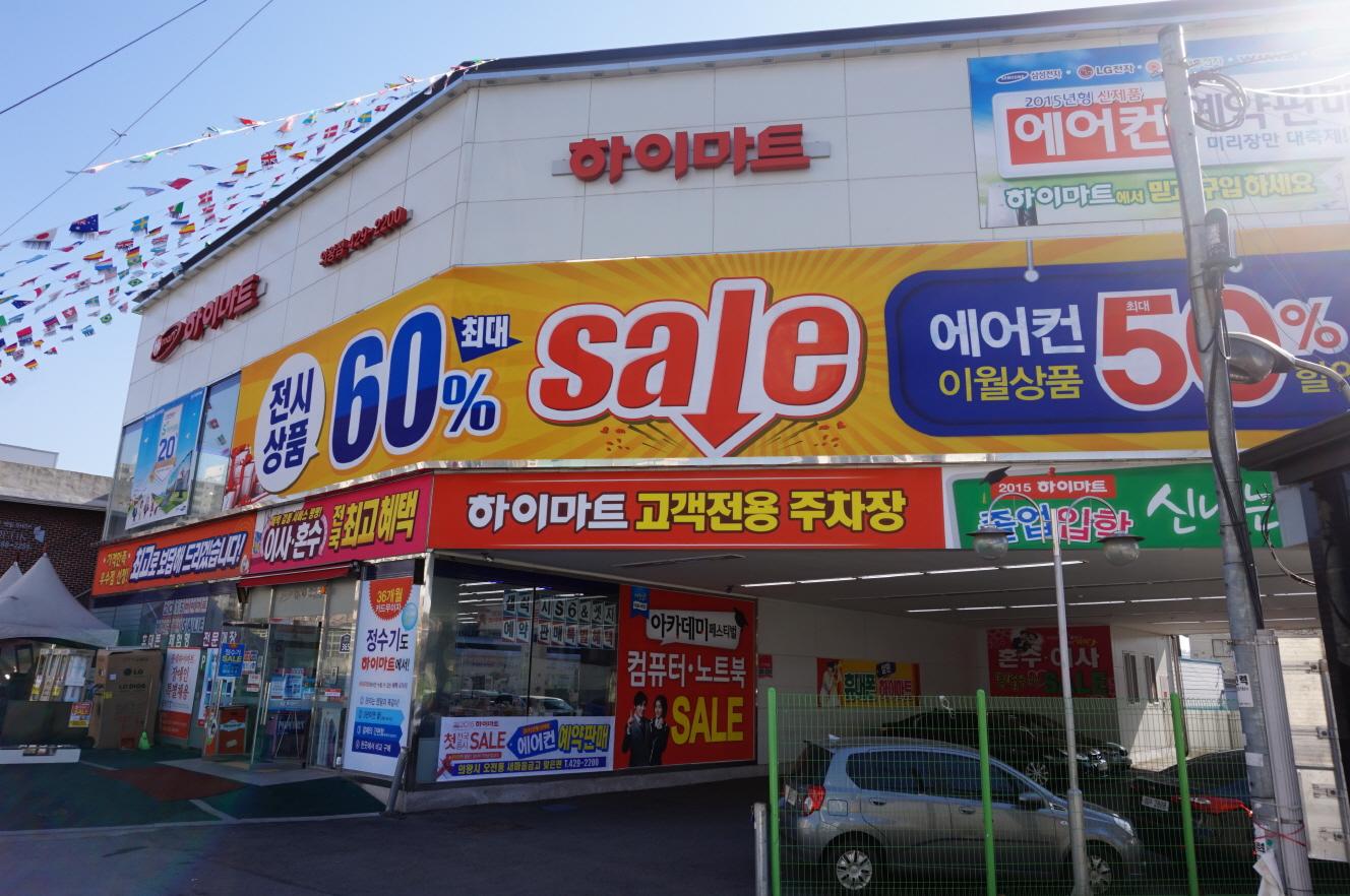 Lotte Hi-mart – Uiwang Branch (롯데 하이마트 (의왕점))