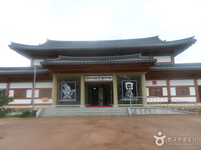 Hahoe Mask Museum (하...