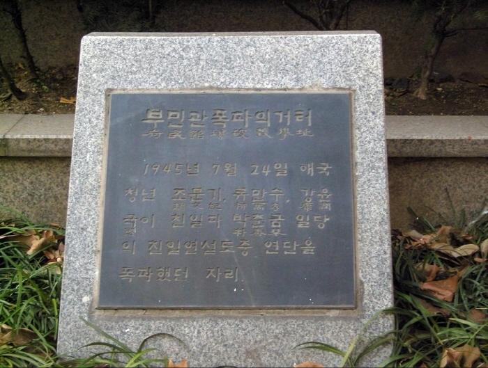 경성 부민관 폭탄 의거지