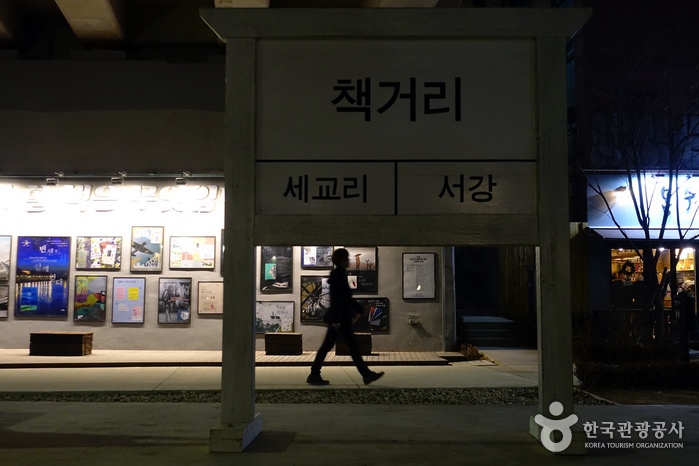 어둠이 깔린 경의선책거리에 시민이 바쁜 걸음을 재촉하고 있다.