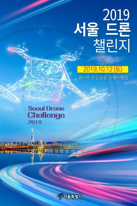 서울 드론 챌린지 2019 (Seoul Drone Challenge 2019)