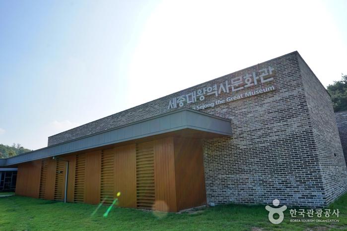 세종대왕 역사문화관