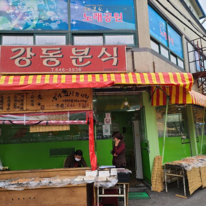 Gangdong Bunsik(강동분식)