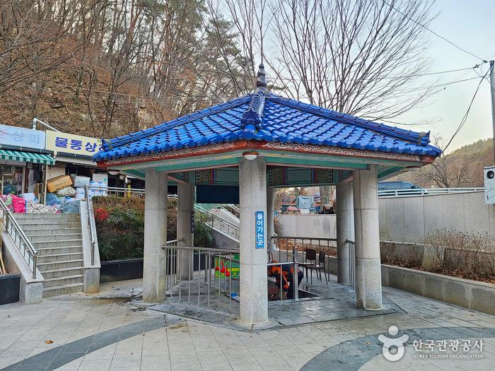 달기약수탕 (청송 국가지질공원)