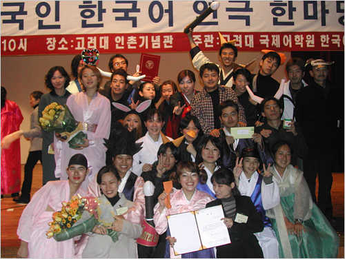 Korea University Korean Language and Culture Center ( )