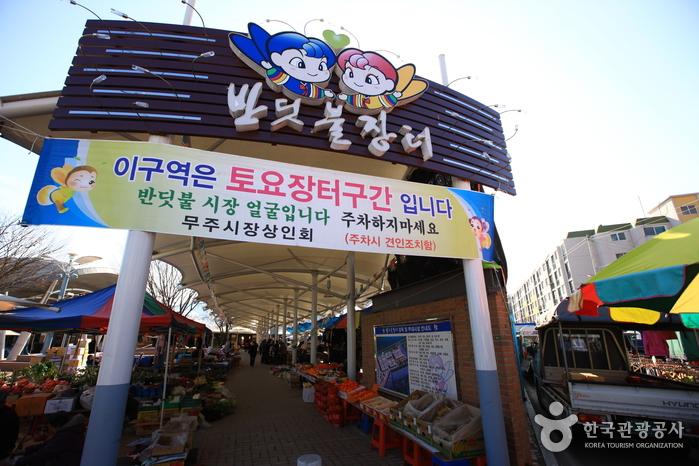 Muju Firefly Market (무주반딧불시장(무주반딧불장터))