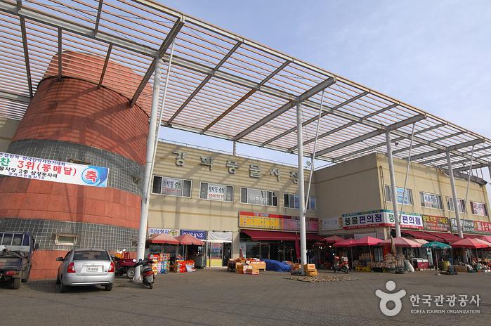 江華風物市場(강화 풍물시장)