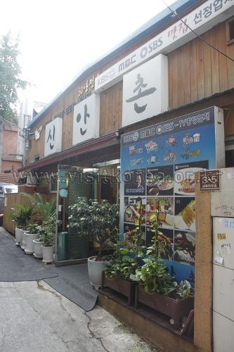 新安村(光化門店)(신안촌 광화문점)