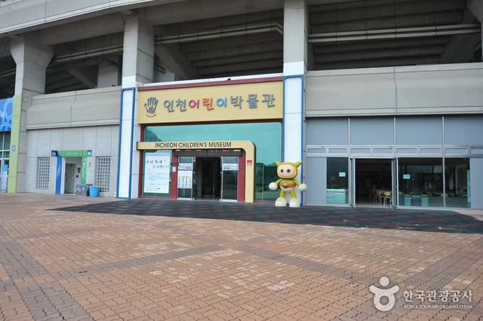 인천어린이박물관 사진2