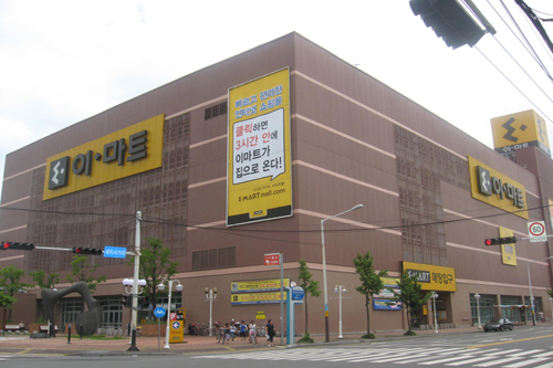 E-MART - Hakseong Branch (이마트 - 학성점)