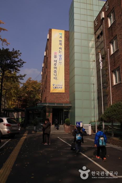 서울특별시교육청 도봉도서관