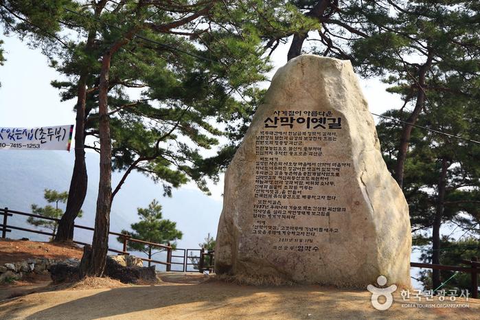 Ancienne route Sanmaki 산막이옛길
