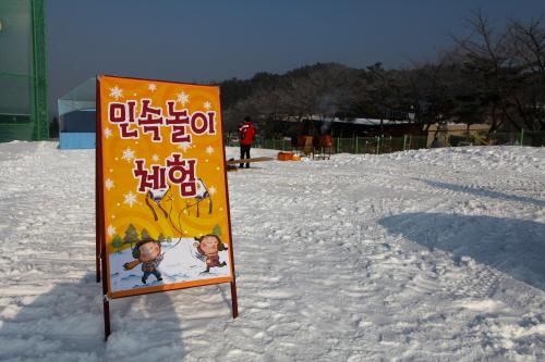 미리내캠프 눈썰매장