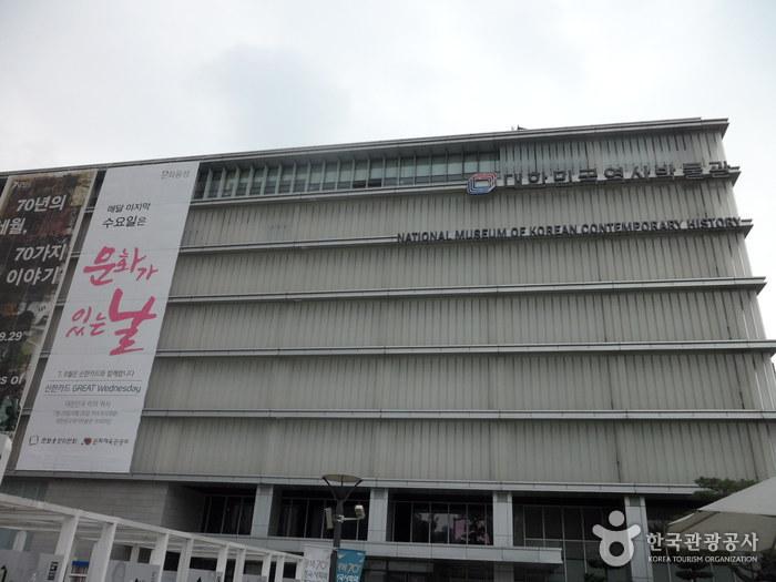 大韓民国歴史博物館(대한민국역사박물관)