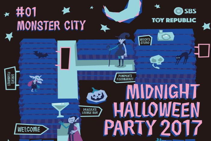 미드나잇 할로윈 파티 2017 : 몬스터 시티 2017