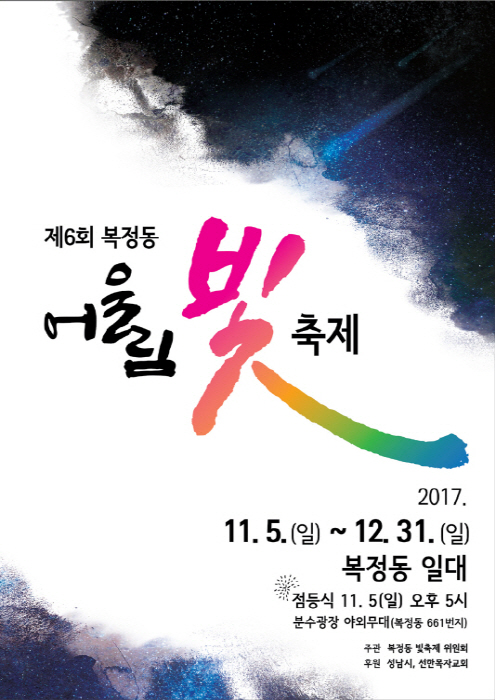 복정동 빛 축제 2017  사진2