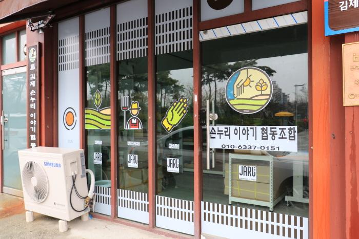 손누리이야기 (관광두레 주민사업체) 사진1