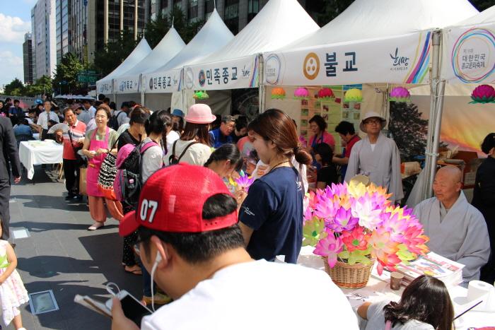 대한민국종교문화축제 2018