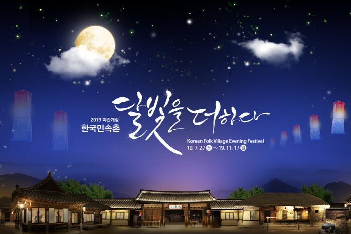 한국민속촌 '달빛을 더하다' 2019