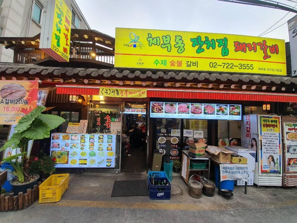 Chebudong Janchijip Dwaejigalbi (체부동잔치집돼지갈비)