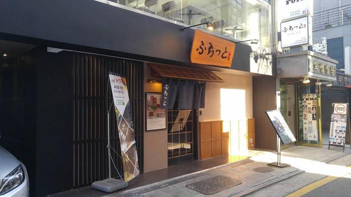 Hurato Sikdang(후라토식당)