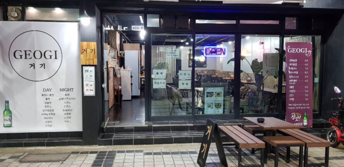 GEOGI(거기)