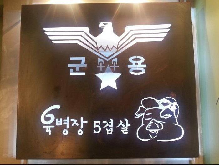 Yukbyeongjang (육병장)