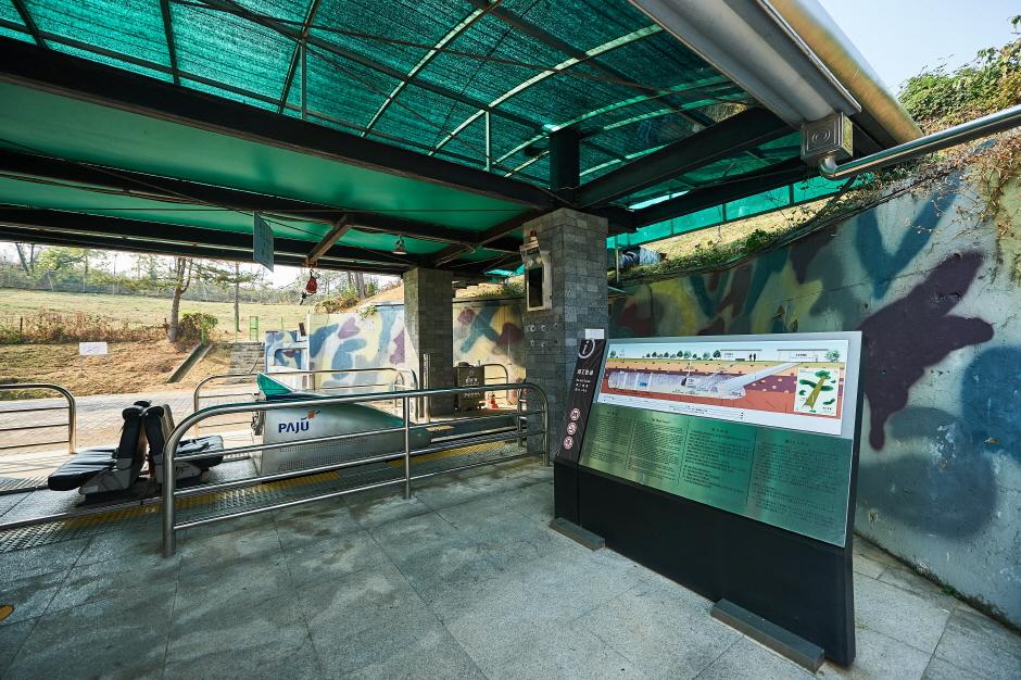第3トンネル(제3땅굴)