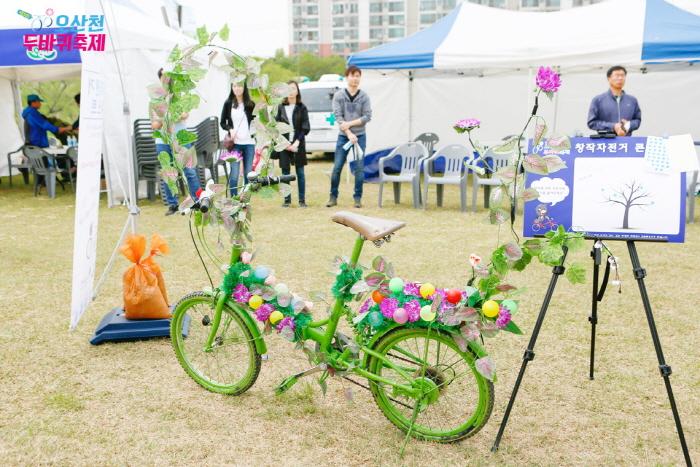 오산천 두바퀴 축제 2017