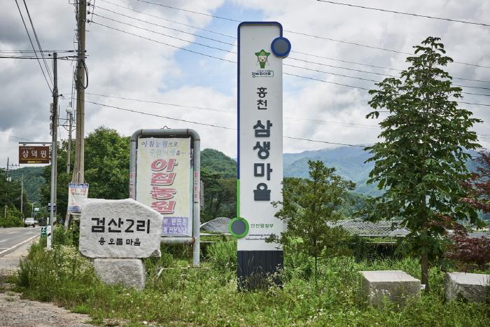 홍천 삼생마을