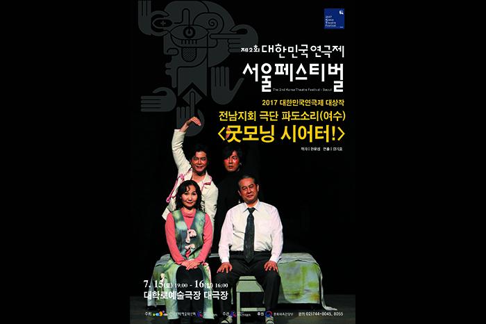 대한민국연극제 - 대전 2018  사진1